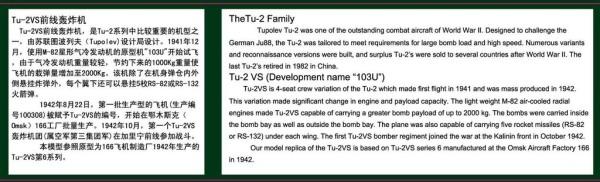 Tu-2VSBox2